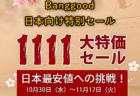 11月5日~6日追加分 Banggood最新割引クーポン情報