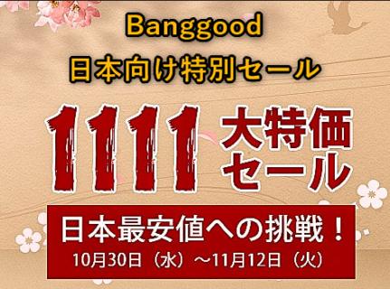 11月5日まで追加分~Banggoodの11.11良い買い物の日セール会場と最新割引クーポン情報