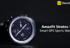 【セール価格$189.39】Amazfit Stratos 3 Smart GPS Sports Watch スペックレビューと割引クーポンまとめ