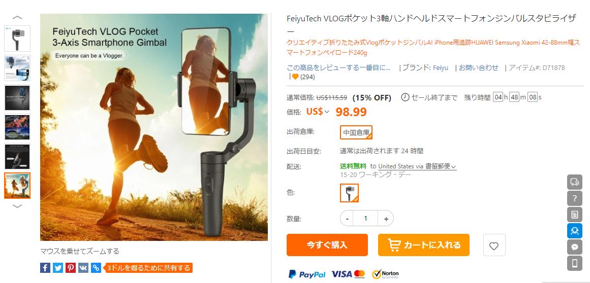FeiyuTech VLOG Pocketの購入最安価格と割引クーポン