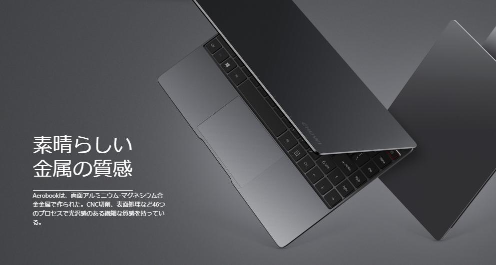 【セール価格$379.99】「Chuwi Aerobook」登場!Core M3搭載13.3インチノートPC