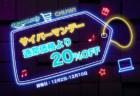 本日17時よりクアッドカメラ搭載の『Blackview A80 Pro』が$79.99で半額セールになります!
