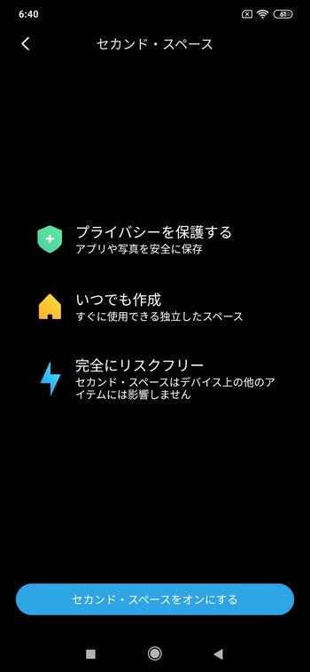 Xiaomi mi note 10のOSについて