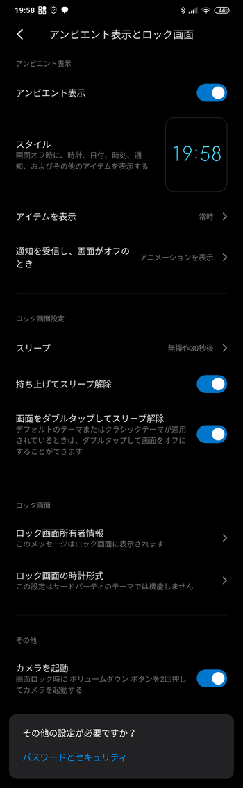 Xiaomi mi note 10のOSについて アンビエント表示とロック画面からのカメラの起動について