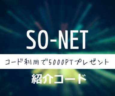 【2020年3月版】NURO 光紹介キャンペーンコードで5千円キャッシュバックが貰える!