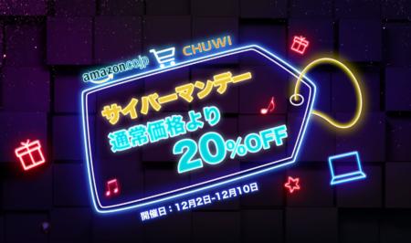 【セール告知】AmazonサイバーマンデーセールでChuwi製品が特別クーポンで20%OFF!