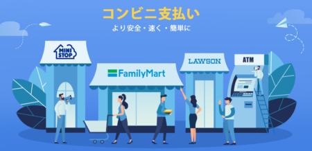 GearBestのコンビニ支払いのやり方と支払い方法の説明