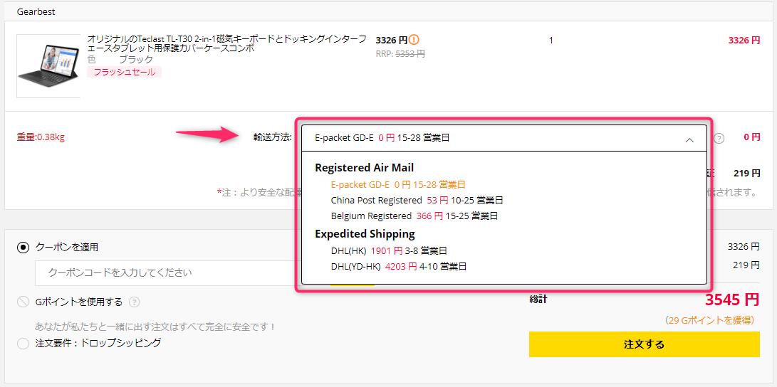 GearBestのコンビニ支払いのやり方と支払い方法の説明参考画像 配送方法を選択