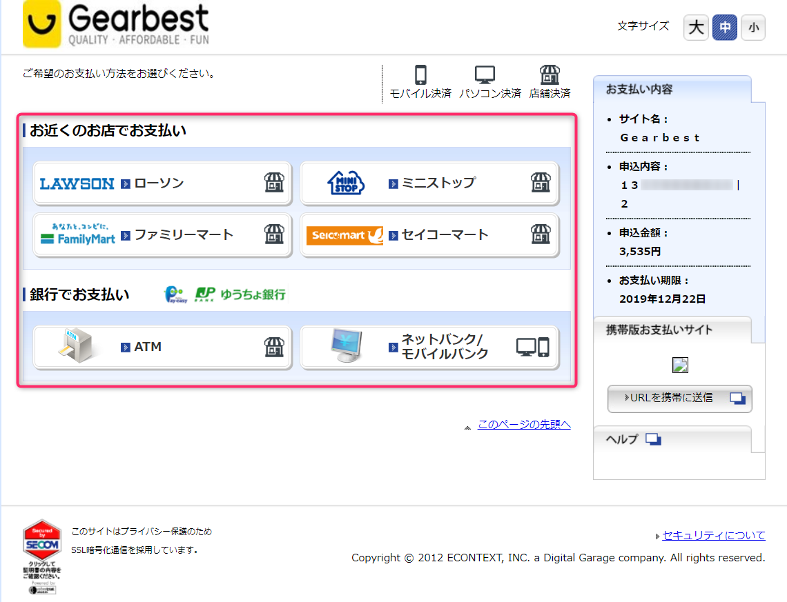 GearBestのコンビニ支払いのやり方と支払い方法の説明参考画像