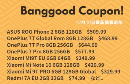 ASUS ROG Phone 2やOnePlus 7T・OnePlus 7T Pro・OnePlus 7 ProやXiaomi Mi Note 10・Mi9T・Mi 9T PRO・Redmi 7AなどBanggoodセール&クーポン情報