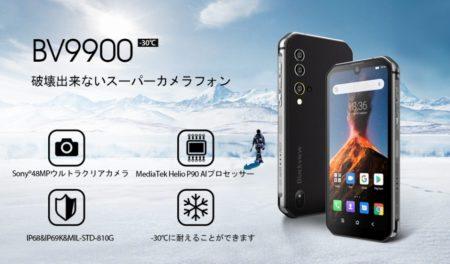Blackview BV9900 SONY 48MP AIクアッドカメラ搭載のタフネススマホが先着200台限り$299.99!