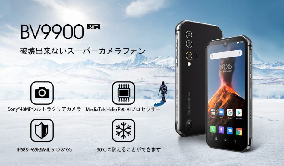 Blackview BV9900 レビュー
