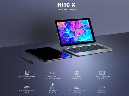 10.1インチwin10タブレットPC『Chuwi Hi10 X』登場 厚み8.8mm重さ522gでドッキングキーボード対応