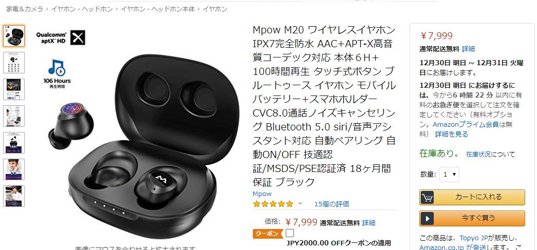 Mpow M20 購入最安価格
