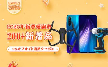 Xiaomi Redmi K30が$299.99、Xiaomi Air 13.3が$579.99、ONE-NETBOOk One Mix 3 Pro I7 10510Y 16GB が$1,249.99などBanggoodに大量クーポン追加です