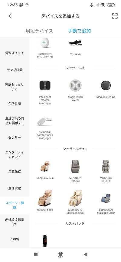 Xiaomi JEEBACK G2 Neck Massager レビュー 対応アプリの参考画像