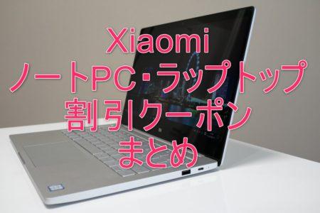 XiaomiのノートPC・ラップトップ・ゲーミングPCの割引クーポンまとめ【2021年8月版】