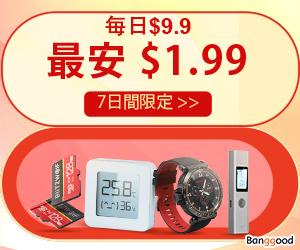 Banggood割引クーポンとセール情報広告 PC