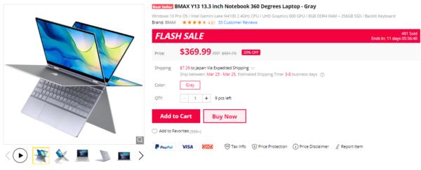 BMAX Y13 の購入最安価格比較と割引クーポン