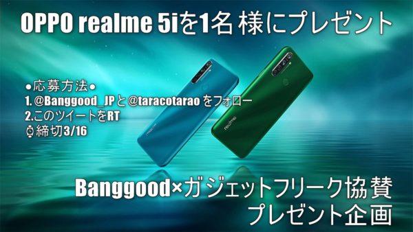 OPPO realme 5i スペックレビュー【Banggood×ガジェットフリーク協賛プレゼント企画あり】
