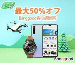 Banggood割引クーポンとセール情報