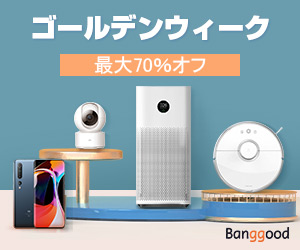 BanggoodのGWセール&特別クーポン情報追加