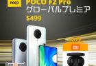 Xiaomi POCO F2 Proグローバルバージョン登場~6.67インチ/Snapdragon 865/64MPクアッドカメラ搭載