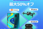 BanggoodでXiaomi POCO F2 Proが499ドルで予約セール開始!先着100名にはイヤホンのギフトあり!