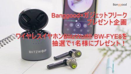 BanggoodでLet's join Blitzwolf Partyセール開催中【ガジェットフリーク読者プレゼント企画あり】