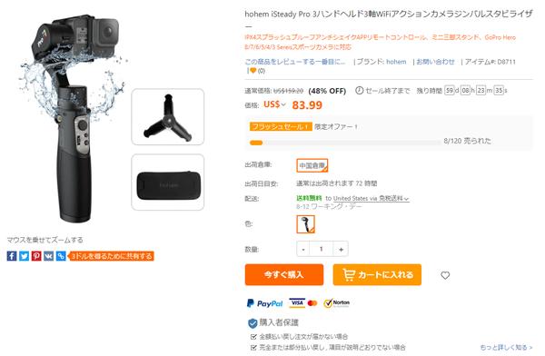 hohem iSteady Pro 3の購入