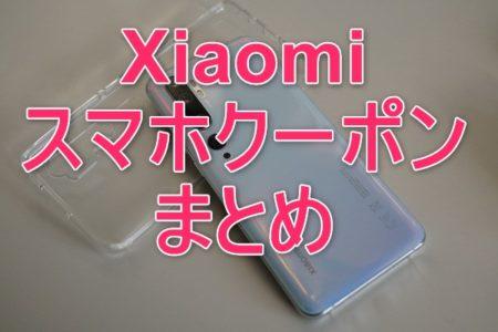 Xiaomiスマホの割引クーポンまとめ