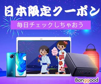 Banggood-sale 7/31迄
