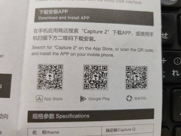 FUNSNAP Capture Qの専用アプリの使い方
