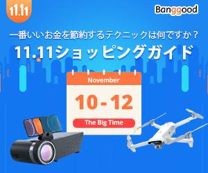 Banggoodの2020年11.11メインセール開催中~早い者勝ちで最大50%割引になるセール特別クーポンがまもなく出ます!