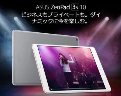 【クーポンで$197.91】ASUS ZenPad 3S 10 Z500M 9.7インチタブレット