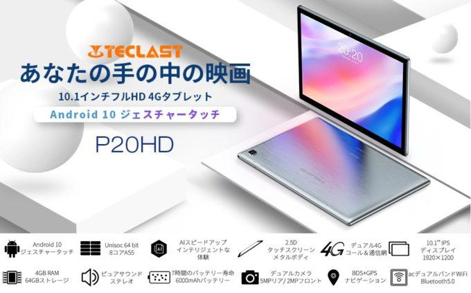 【12時間限定】TECLAST P20HD タブレットがAmazon公式ストアで割引価格13520円でセールに!