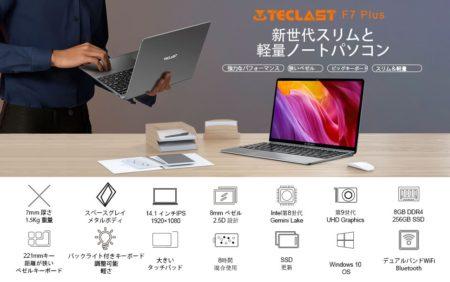 【12時間限定】Teclast F7 PlusがAmazon公式ストアでセール価格31,365円に(7,635円割引!)