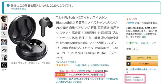 Tribit FlyBuds NC (BTHA1)の購入最安価格