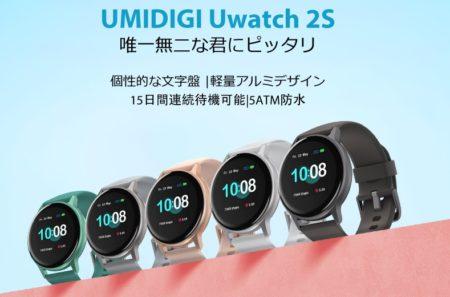 【3日間限定】UMIDIGI Uwatch 2SがAmazon公式ストアで2,399円になるクーポン割引セール中!