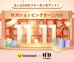 GearBestの2020年11.11メインセール開催中~特別クーポン追加!