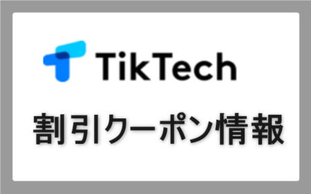 TikTechクーポン&セール情報【2021年4月最新】