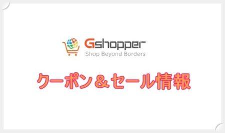 Gshopper クーポン&セール情報まとめ