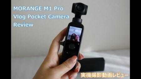 【クーポンで$259】ポケットサイズのジンバルカメラ MORANGE M1 Pro 実機撮影動画レビュー