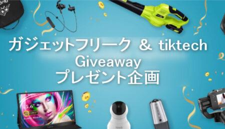 【プレゼント企画】 USBホットアイマスク【TikTech × ガジェットフリーク】