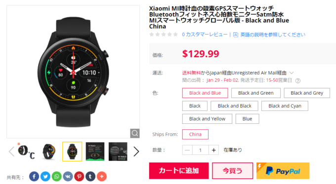 Xiaomi Mi Watch Blood Oxygen GPS SmartWatch の割引クーポン情報