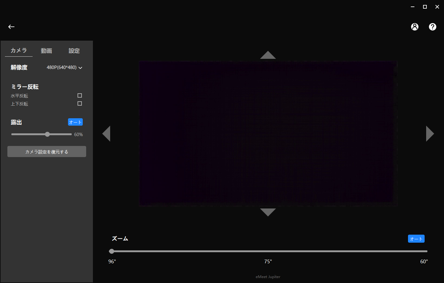 AI Webcam Jupiter対応のソフトeMeetlinkについて