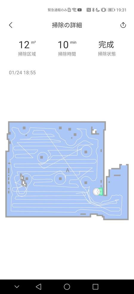 Dreame D9 ロボット掃除機で掃除した範囲の確認