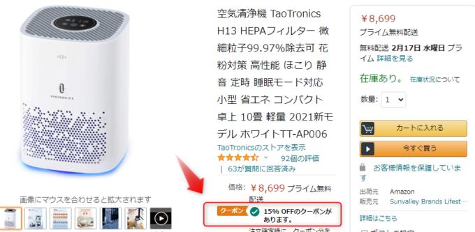 TaoTronics TT-AP006の割引クーポン