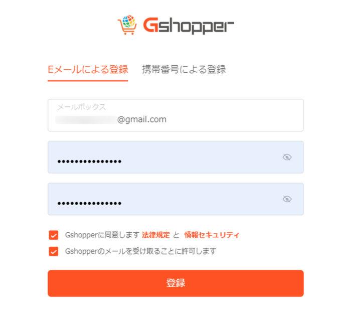 Gshopperの利用方法とクーポンの入力方法