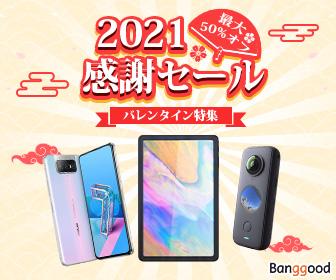 Banggoodで2021年の感謝セール開催中~Teclast M40 $156.99、Lenovo XiaoXin Pad Pro $378.99など目玉商品多数!